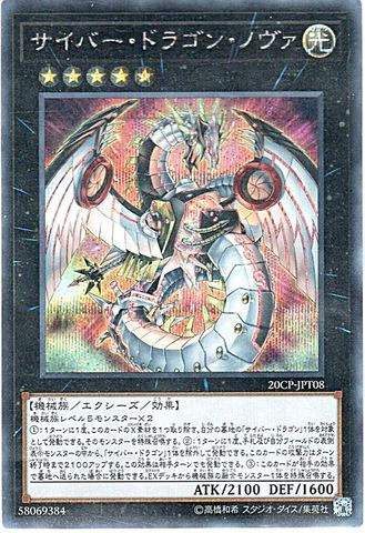 [Secret] サイバー・ドラゴン・ノヴァ (6_X/光5/20CP-JPT08)