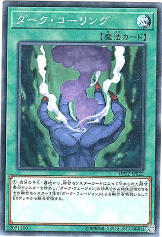 ダーク・コーリング (N/R)E-HERO1_通常魔法