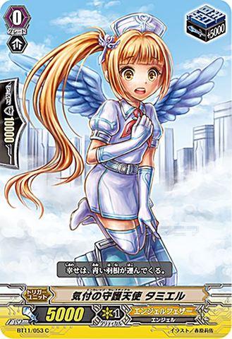 気付の守護天使タミエル BT11/053(エンジェルフェザー)