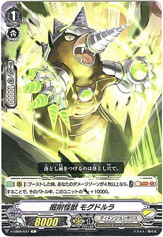 掘削怪獣 モグドルラ C VEB08/037(ディメンジョンポリス)