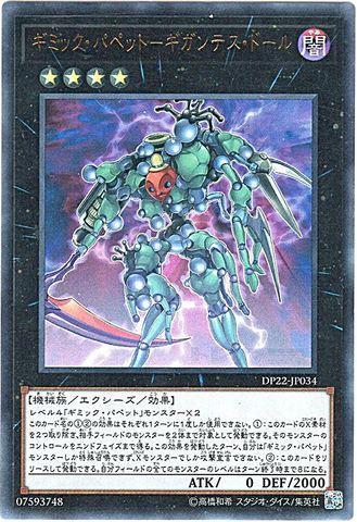 [Ultra] ギミック・パペット-ギガンテス・ドール (ギミック・パペット6_X/闇4/DP22-JP034)