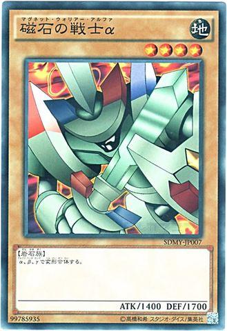 [N] 磁石の戦士α (3_地4/-)