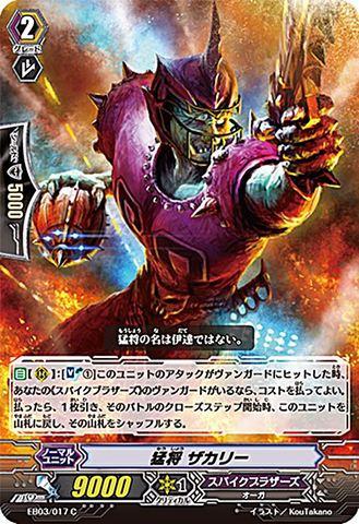 猛将ザカリー EB03/017(スパイクブラザーズ)