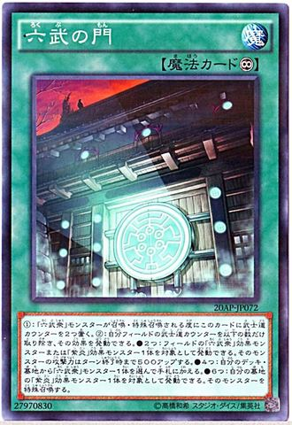 六武の門 (N/N-P-)1_永続魔法