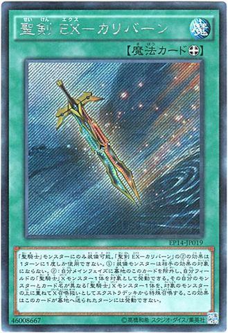 [Secret] 聖剣 EX-カリバーン (1_装備魔法/-)
