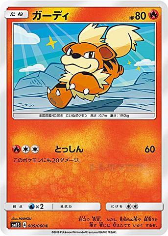 [C] ガーディ (SM1S 009/060/火)