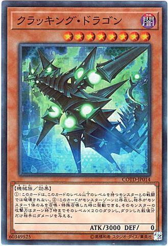 [Super] クラッキング・ドラゴン (3_闇8/COTD-JP014)