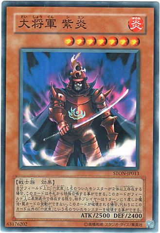[Super] 大将軍 紫炎 (3_炎7/-)