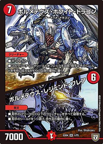 [SR] ボルメテウス・ホワイト・ドラゴン/ボルメテウス・レジェンド・フレア (EX04-01/火)
