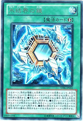 氷結界の鏡 (N/R)1_速攻魔法