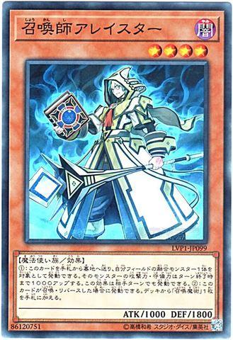 召喚師アレイスター (Normal/LVP1-JP099)召喚獣3_闇4