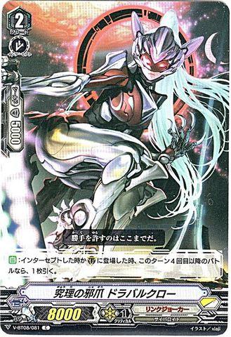 究理の邪爪 ドラバルクロー C VBT08/081(リンクジョーカー)