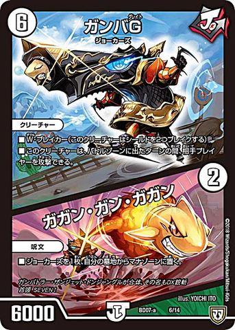 [-] ガンバG/ガガン・ガン・ガガン (BD07a-06/無)