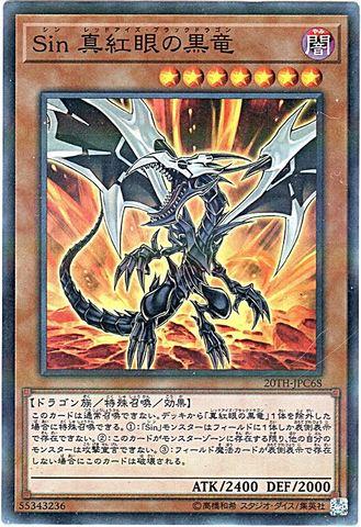 [Super-P] Sin 真紅眼の黒竜 (3_闇7/20TH-JPC68)