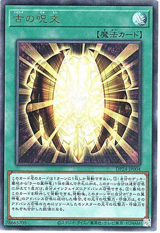古の呪文 (Ultra/DP24-JP004)1_通常魔法