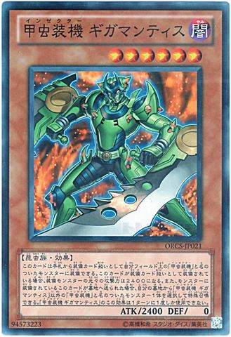 甲虫装機 ギガマンティス (Super)3_闇6