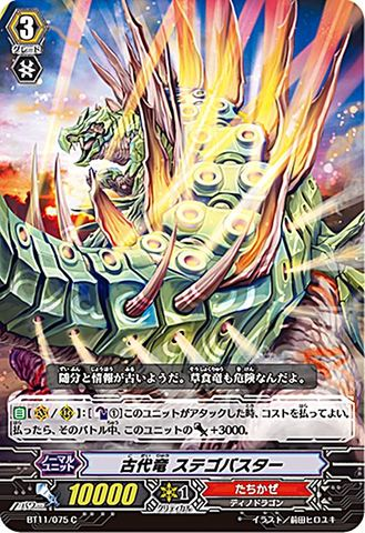 古代竜ステゴバスター BT11/075(たちかぜ)