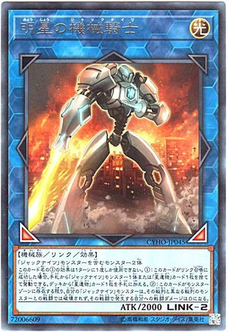 [R] 明星の機械騎士 (8_L/光2/CYHO-JP045)