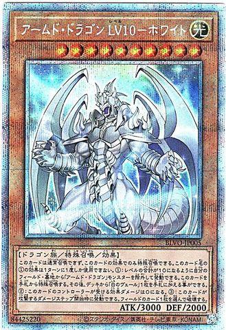 アームド・ドラゴン LV10-ホワイト (Prismatic/BLVO-JP005)・BLVO_1_3_光10