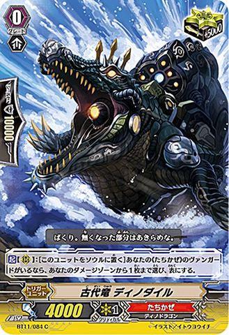 古代竜 ディノダイル BT11/084(たちかぜ)