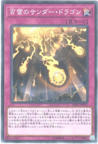 [N] 百雷のサンダー・ドラゴン (サンダー2_通常罠/SOFU-JP072)