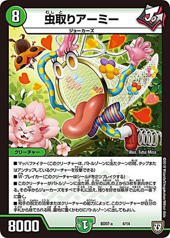 [-] 虫取りアーミー  (BD07a-04/自然)
