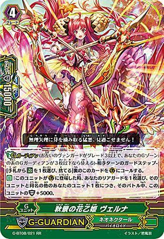 秋景の花乙姫 ヴェルナ RR GBT08/021(ネオネクタール)