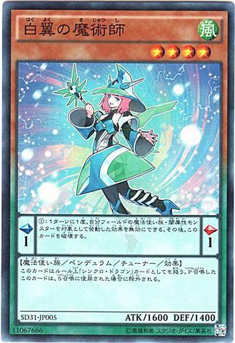 [Super] 白翼の魔術師 (3_風4/SD31-JP005)