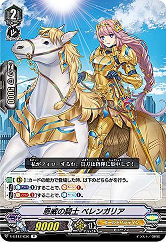 恩威の騎士 ベレンガリア R VBT12/036(ゴールドパラディン)