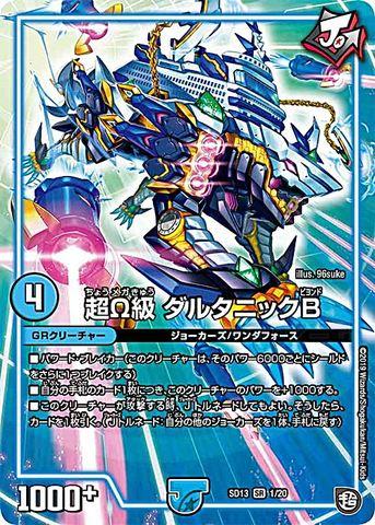 【売切】 [-] 超Ω級 ダルタニックB (SD13-001/水)
