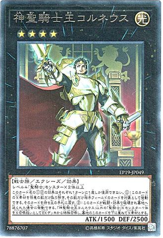 [R] 神聖騎士王コルネウス (6_X/光4/EP19-JP049)