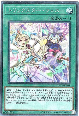 [Secret] トリックスター・フェス (1_通常魔法/LVDS-JPA05)