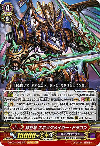時空竜エポックメイカー・ドラゴン GR GFC01/008(ギアクロニクル)