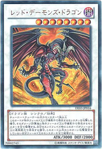 レッド・デーモンズ・ドラゴン (Ultra)7_S/闇8(通常)
