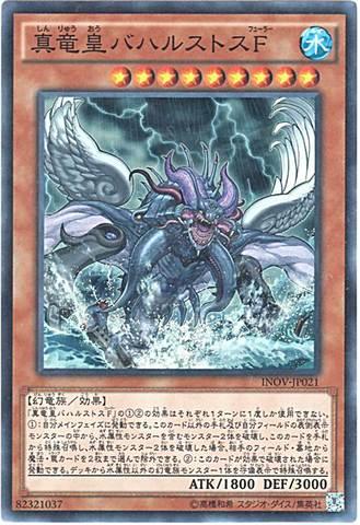 [Super] 真竜皇バハルストスF (3_水9/INOV-JP021)