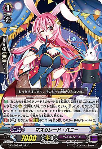 マスカレード・バニー R GCHB03/021(ペイルムーン)