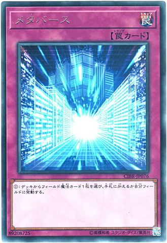 [N/R] メタバース (2_通常罠/CIBR-JP076/SR07-JP038/SD39-JP037)