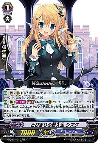 とびきりの新入生 シズク RR GCB01/010 (バミューダ△)