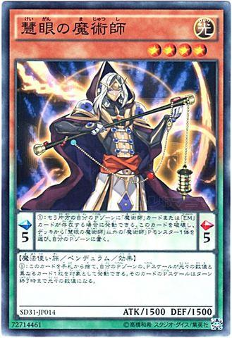 [N] 慧眼の魔術師 (3_光4/SD31-JP014)