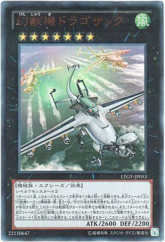 幻獣機ドラゴサック (Ultra)6_X/風7