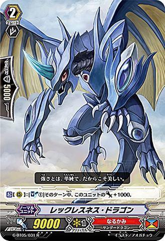 レックレスネス・ドラゴン R GBT05/031(なるかみ)