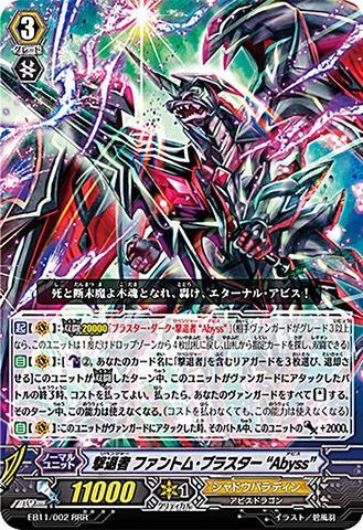 """撃退者 ファントム・ブラスター """"Abyss"""" EB11/002(シャドウパラディン)"""