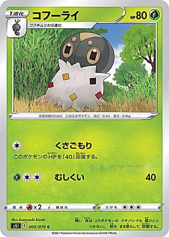 [C] コフーライ (S5I 005/070/草)