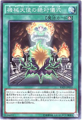 機械天使の絶対儀式 (Normal/RATE-JP055)1_儀式魔法
