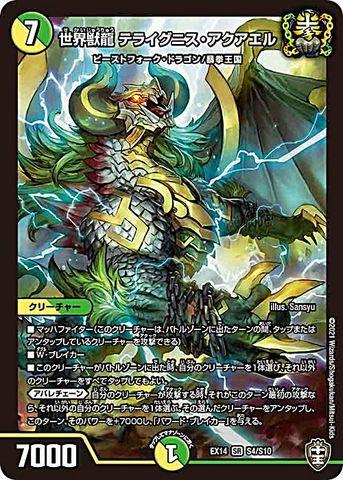 [SR] 世界獣龍 テライグニス・アクアエル (EX14-S4/虹)