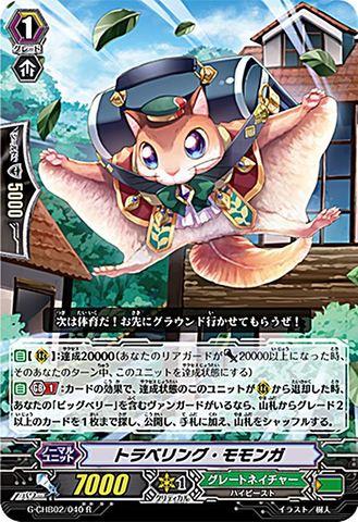 トラベリング・モモンガ R GCHB02/040(グレートネイチャー)