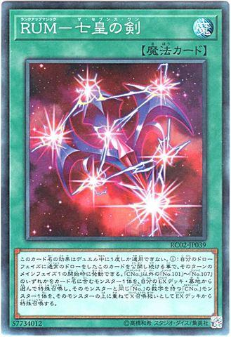[Collectors] RUM-七皇の剣 (1_通常魔法/RC02-JP039/RC03-JP037)