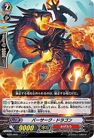 バーサーク・ドラゴン FC01/019(かげろう)
