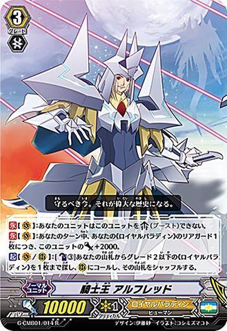 騎士王 アルフレッド R GCMB01/014(ロイヤルパラディン)