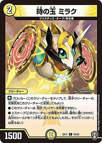 【売切】 [C] 時の玉 ミラク (EX11-33/光)